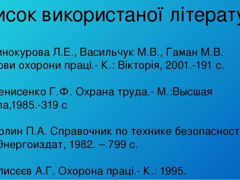 Список використаної літератури 1. Винокурова Л.Е., Васильчук М.В., Гаман М.В....