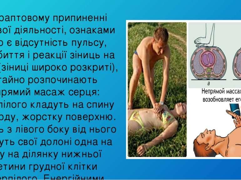 При раптовому припиненні серцевої діяльності, ознаками якого є відсутність пу...