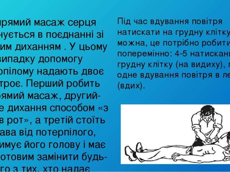 Непрямий масаж серця виконується в поєднанні зі штучним диханням . У цьому ви...