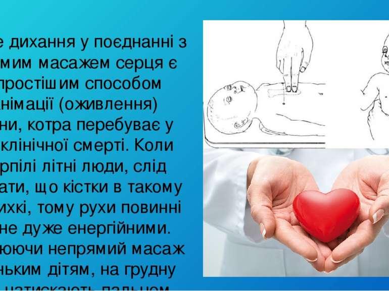 Штучне дихання у поєднанні з непрямим масажем серця є найпростішим способом р...