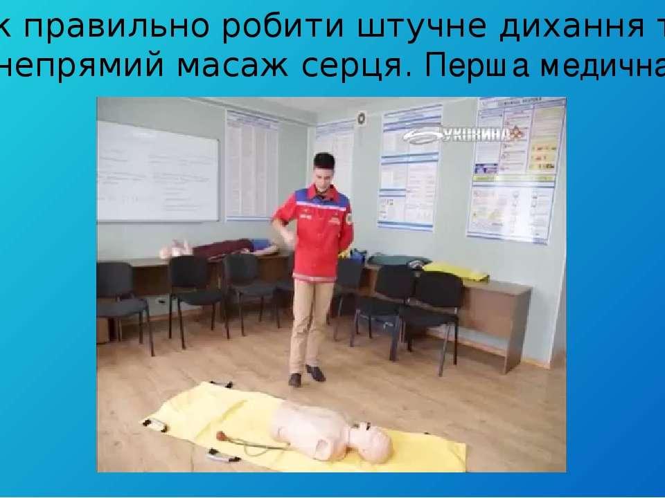 Як правильно робити штучне дихання та непрямий масаж серця. Перша медична доп...