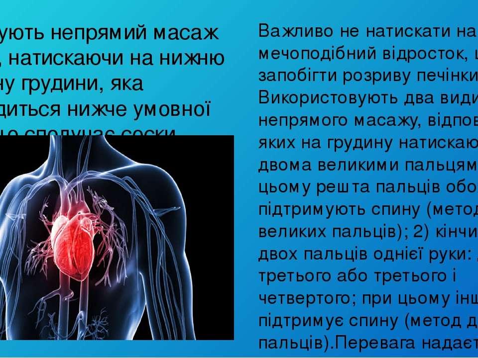 Виконують непрямий масаж серця, натискаючи на нижню третину грудини, яка знах...