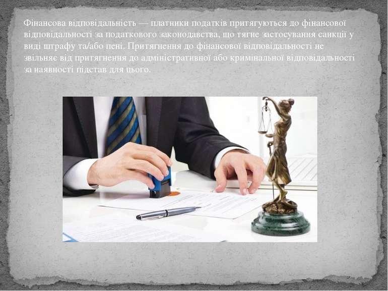 Фінансова відповідальність—платники податківпритягуються до фінансової від...