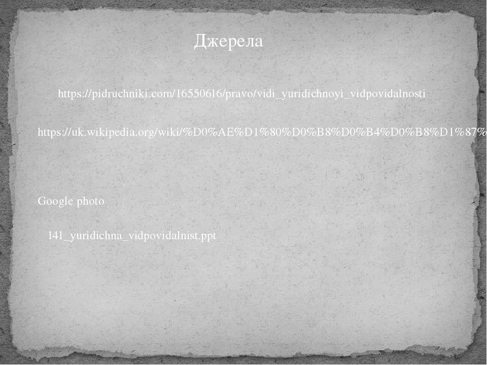 Джерела https://pidruchniki.com/16550616/pravo/vidi_yuridichnoyi_vidpovidalno...