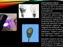Світлодіодні лампи, єенергоощаднимита споживають від 3% до 60% потужності...