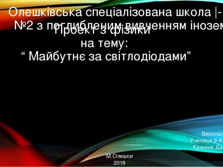 """Проект з фізики на тему: """" Майбутнє за світлодіодами"""" Олешківська спеціалізов..."""