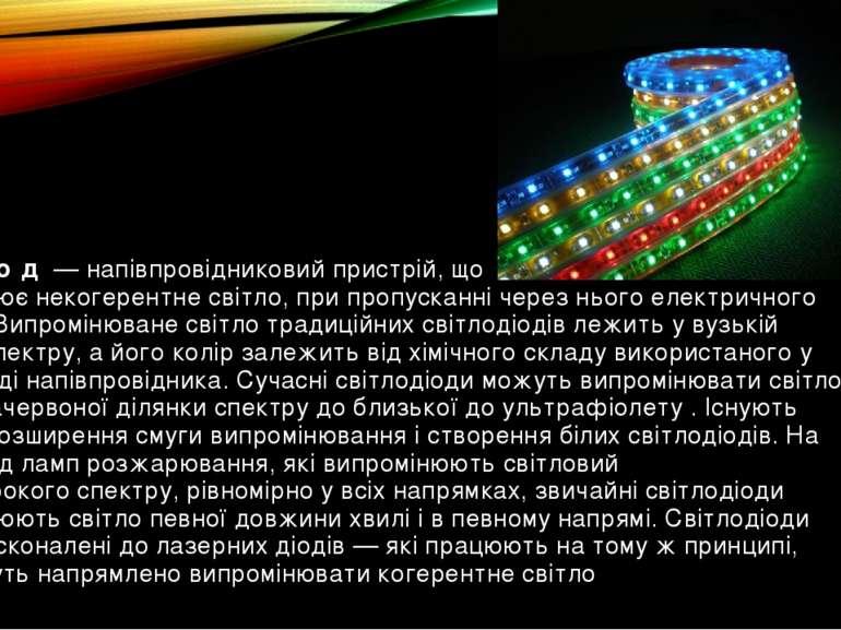 Світлодіо д—напівпровідниковийпристрій, що випромінюєнекогерентнесвітло...
