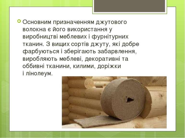 Основним призначенням джутового волокна є його використання у виробництвімеб...