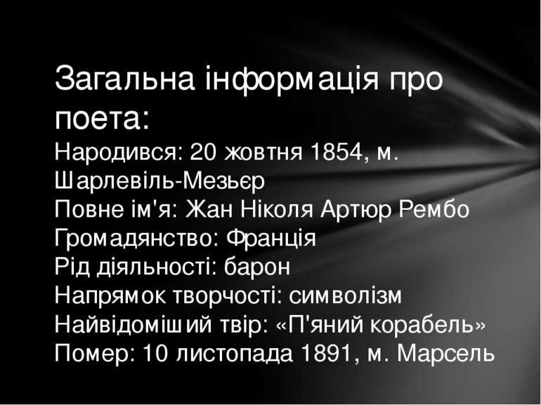 Загальна інформація про поета: Народився: 20 жовтня 1854, м. Шарлевіль-Мезьєр...