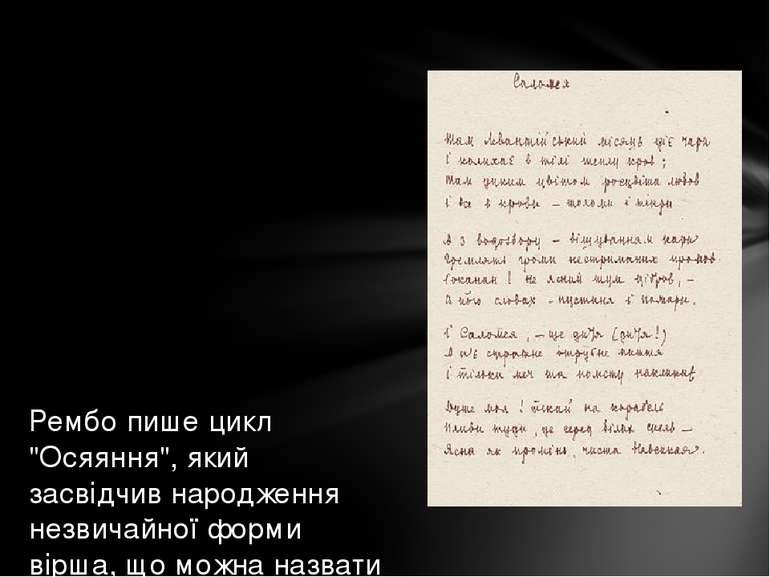 """Рембо пише цикл """"Осяяння"""", який засвідчив народження незвичайної форми вірша,..."""