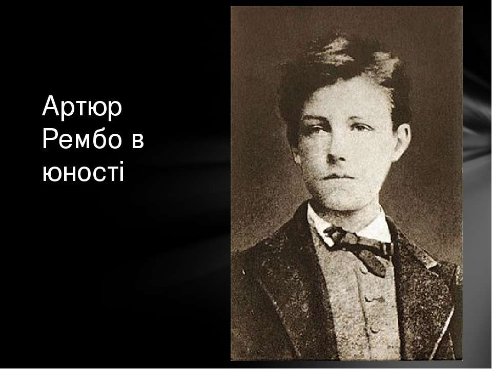 Артюр Рембо в юності