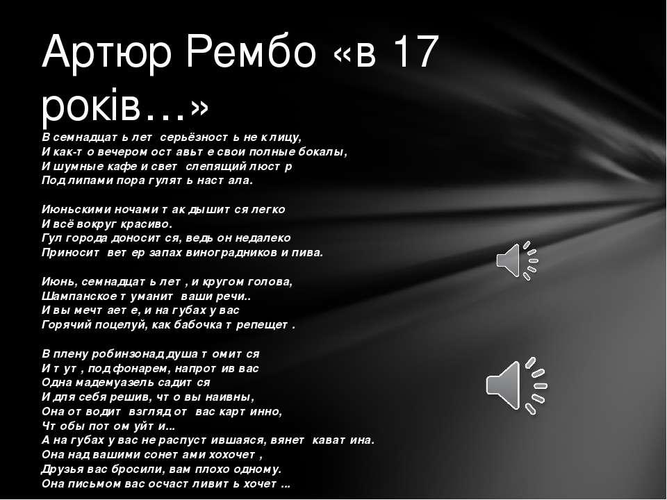 Артюр Рембо «в 17 років…» В семнадцать лет серьёзность не к лицу, И как-то ве...