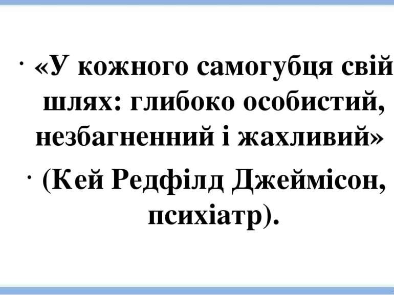 «У кожного самогубця свій шлях: глибоко особистий, незбагненний і жахливий» (...