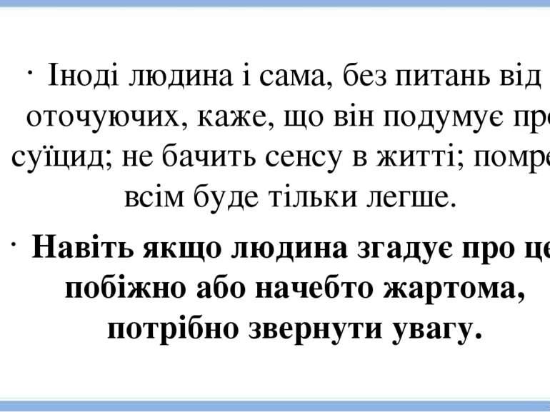 Іноді людина і сама, без питань від оточуючих, каже, що він подумує про суїци...