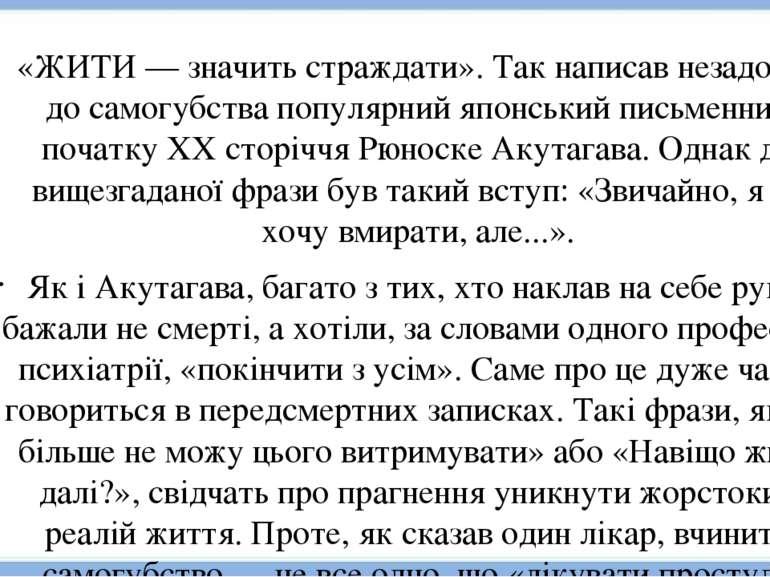 «ЖИТИ— значить страждати». Так написав незадовго до самогубства популярний я...