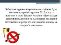Заборона куріння в громадських місцях була введена в україні з грудня 2012 ро...