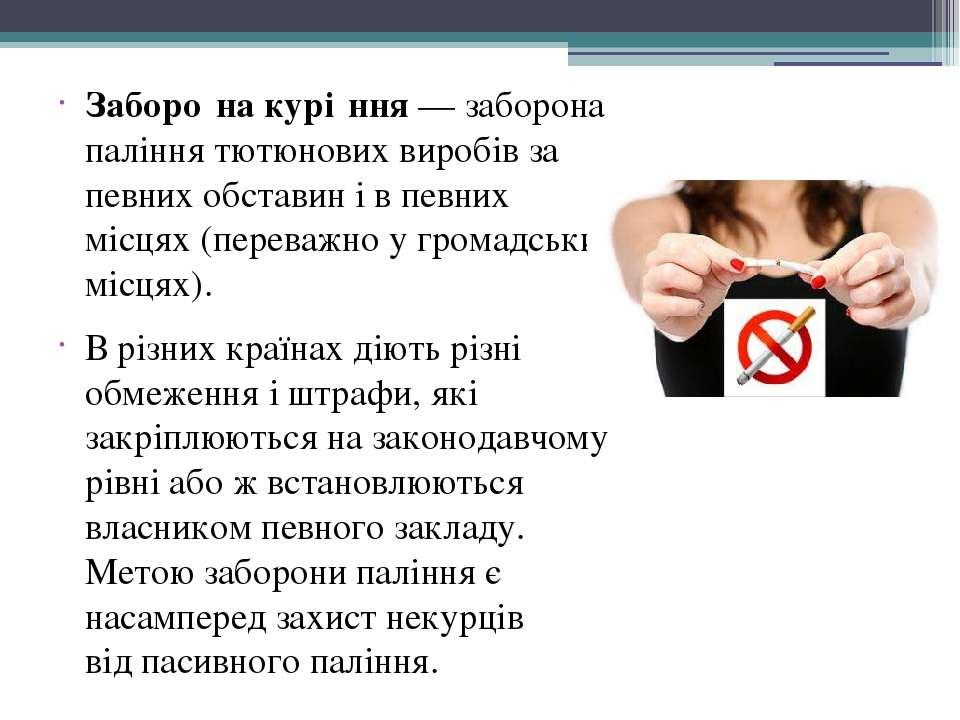 Заборо на курі ння— заборона паліннятютюновихвиробів за певних обставин і ...
