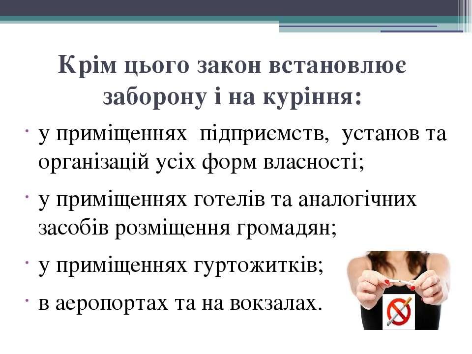 Крім цього закон встановлює заборону і на куріння: у приміщеннях підприємств...