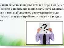Принцип відмови консультанта від порад чи рецептів. Завданням є посилення від...
