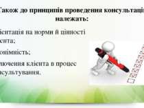 Також до принципів проведення консультацій належать: Орієнтація на норми й ці...