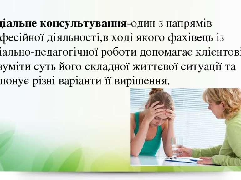 Соціальне консультування-один з напрямів професійної діяльності,в ході якого ...