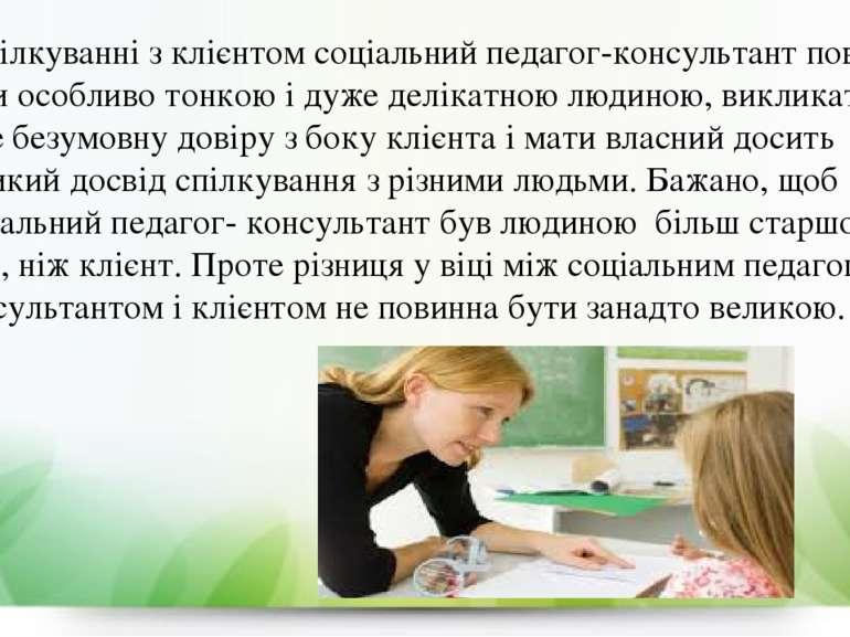 у спілкуванні з клієнтом соціальний педагог-консультант повинен бути особливо...