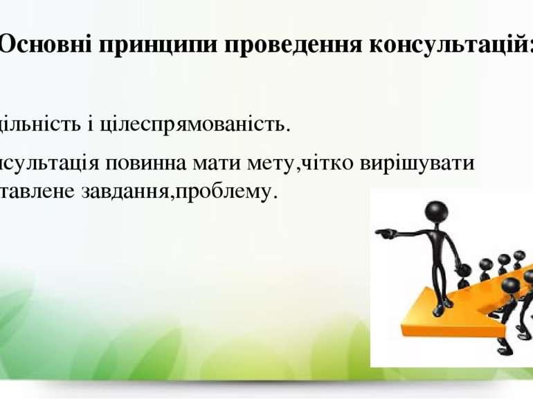 Основні принципи проведення консультацій: Доцільність і цілеспрямованість. Ко...