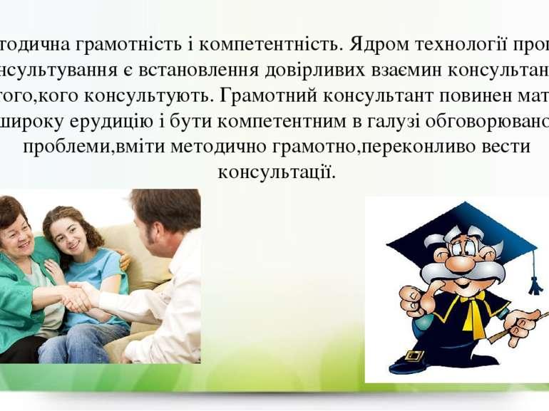 Методична грамотність і компетентність. Ядром технології процесу консультуван...