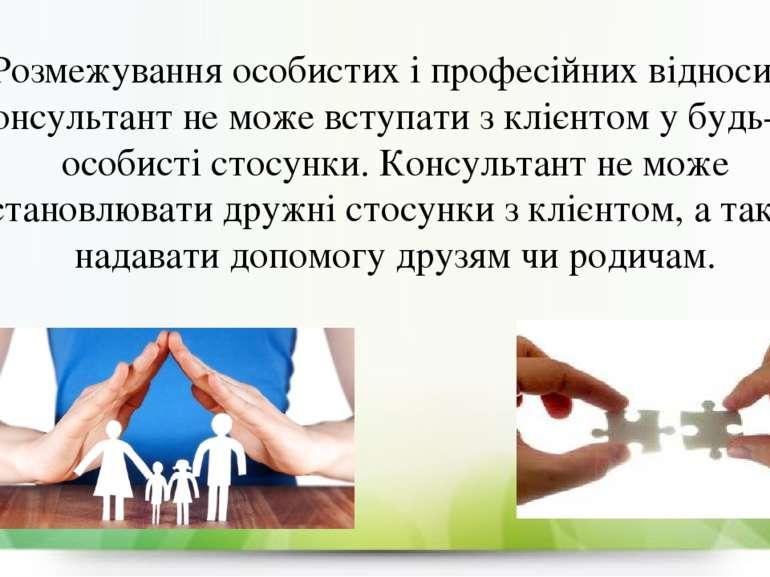 Розмежування особистих і професійних відносин. Консультант не може вступати з...