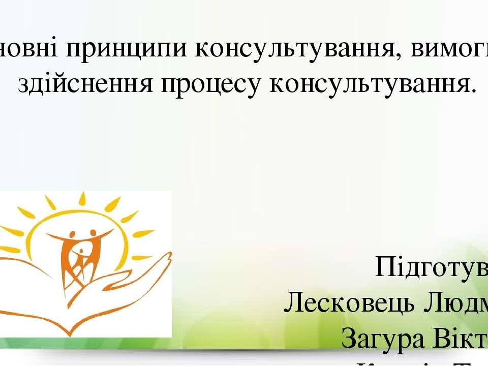 Основні принципи консультування, вимоги до здійснення процесу консультування....