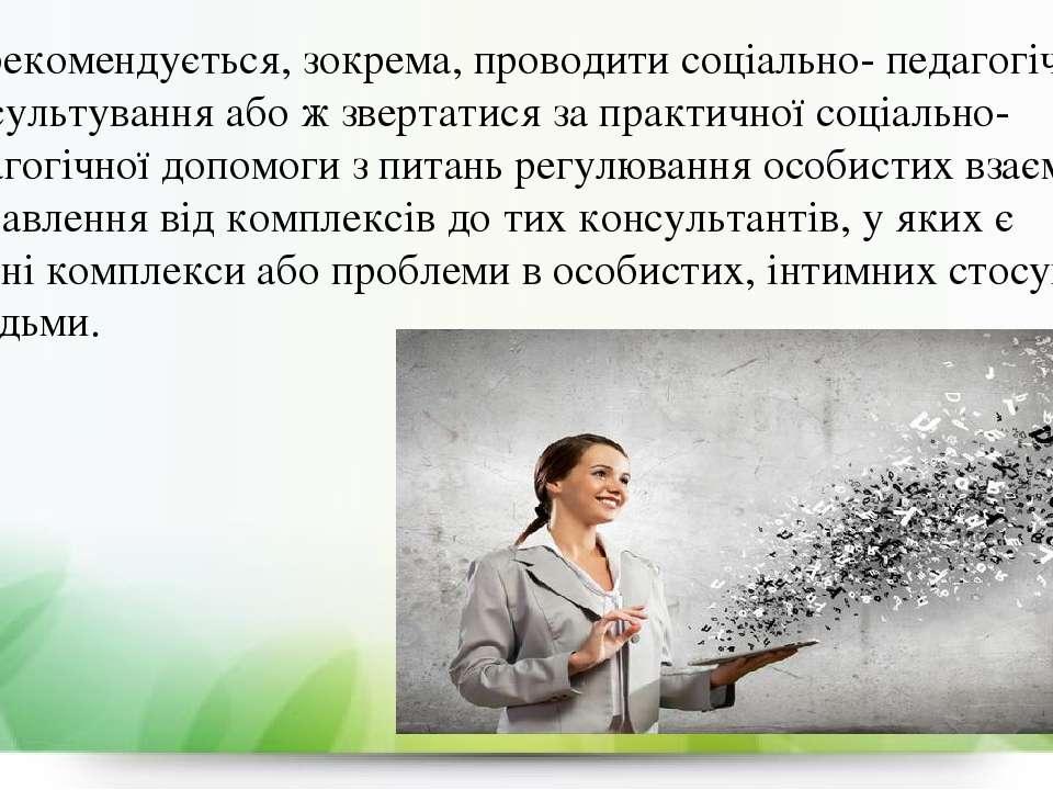 Не рекомендується, зокрема, проводити соціально- педагогічне консультування а...