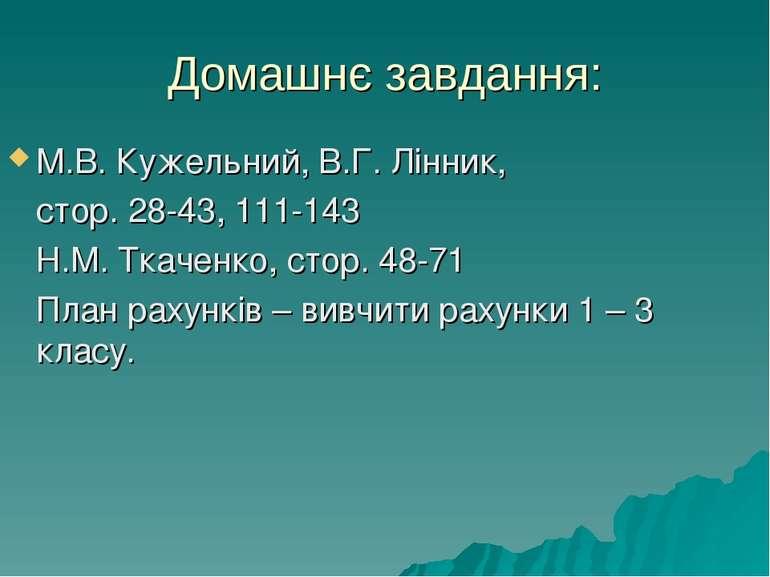 Домашнє завдання: М.В. Кужельний, В.Г. Лінник, стор. 28-43, 111-143 Н.М. Ткач...