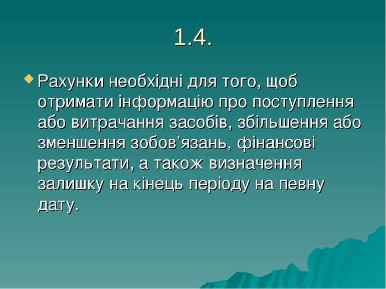 1.4. Рахунки необхідні для того, щоб отримати інформацію про поступлення або ...