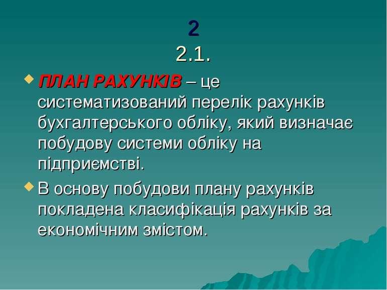 2 2.1. ПЛАН РАХУНКІВ – це систематизований перелік рахунків бухгалтерського о...