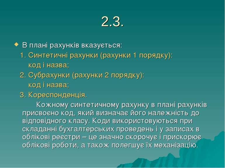 2.3. В плані рахунків вказується: 1. Синтетичні рахунки (рахунки 1 порядку): ...