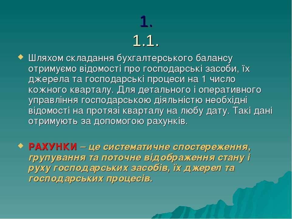 1. 1.1. Шляхом складання бухгалтерського балансу отримуємо відомості про госп...
