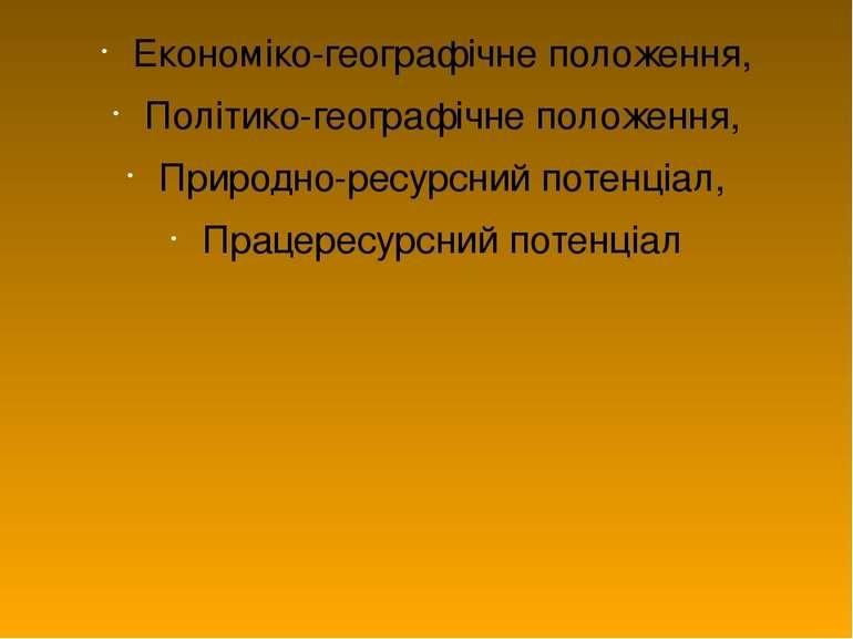 Економіко-географічне положення, Політико-географічне положення, Природно-рес...