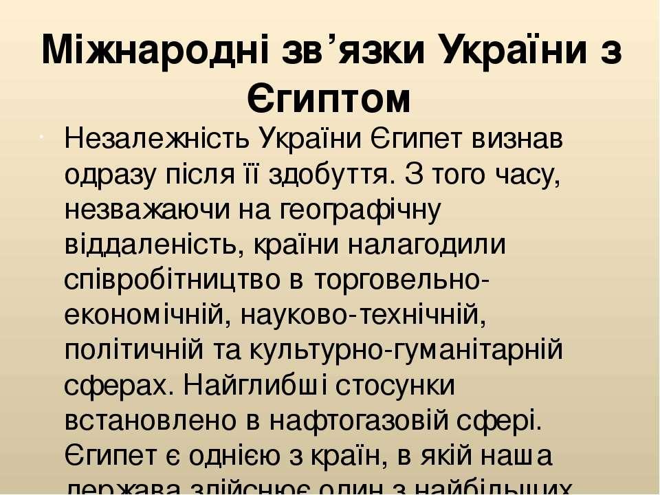 Міжнародні зв'язки України з Єгиптом Незалежність України Єгипет визнав одраз...