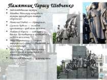 Памятник Тарасу Шевченко Задействованные актёры Матвею Манизеру позировали ак...