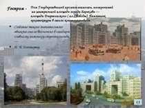 Госпром - Создание такого значительного объекта стало возможно благодаря глав...