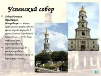 Успенский собор Собор Успения Пресвятой Богородицы— здание древнейшего право...