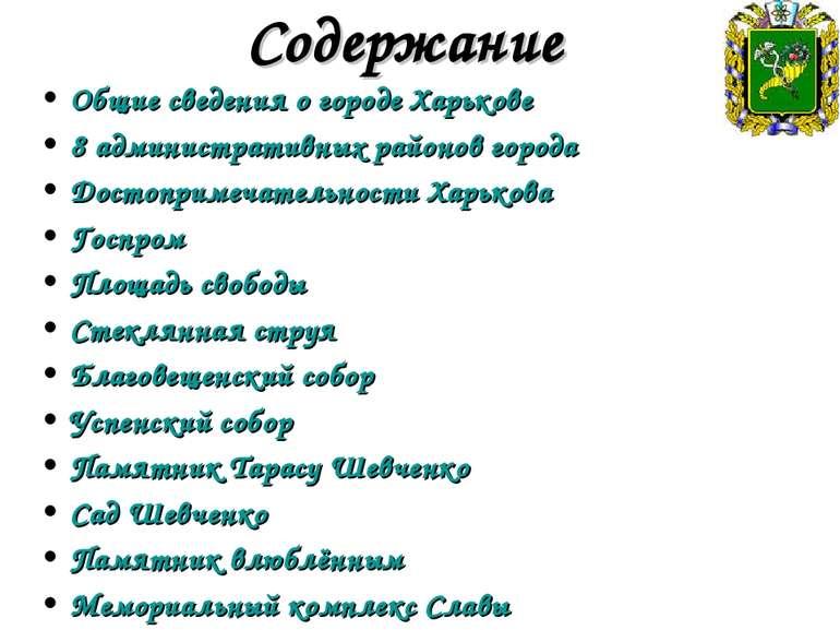 Содержание Общие сведения о городе Харькове 8 административных районов города...