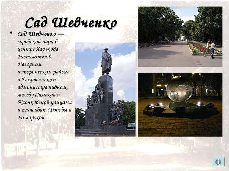 Сад Шевченко Сад Шевченко— городской парк в центре Харькова. Расположен в На...