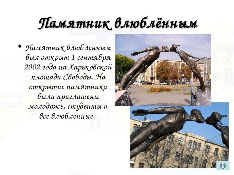 Памятник влюблённым Памятник влюбленным был открыт 1 сентября 2002 года на Ха...
