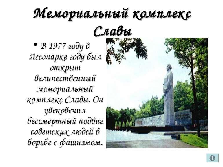 Мемориальный комплекс Славы В 1977 году в Лесопарке году был открыт величеств...