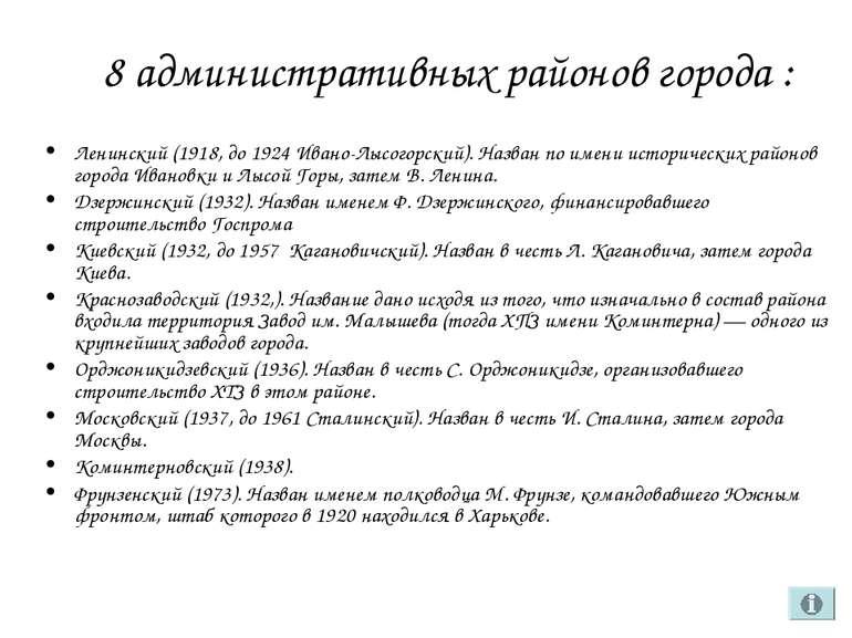 8 административных районов города : Ленинский (1918, до 1924 Ивано-Лысогорски...