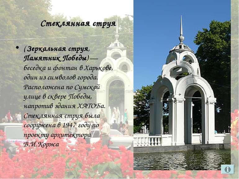 Стеклянная струя ( Зеркальная струя, Памятник Победы)— беседка и фонтан в Ха...