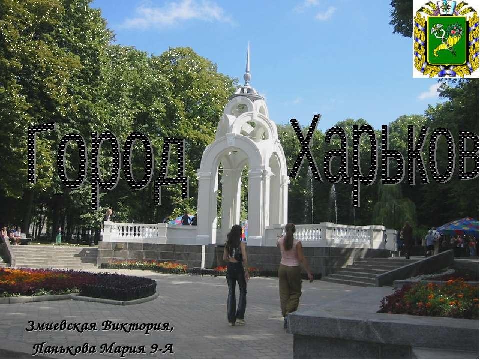 Змиевская Виктория, Панькова Мария 9-А