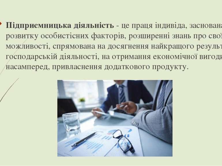 Підприємницька діяльність - це праця індивіда, заснована на розвитку особисті...