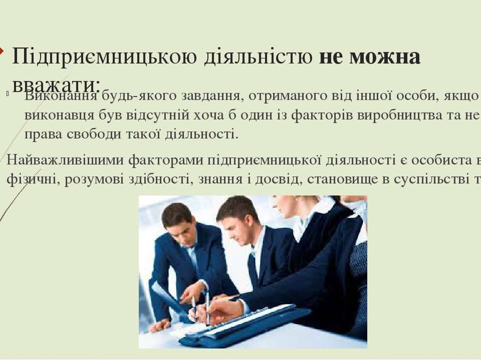 Підприємницькою діяльністю не можна вважати: Виконання будь-якого завдання, о...